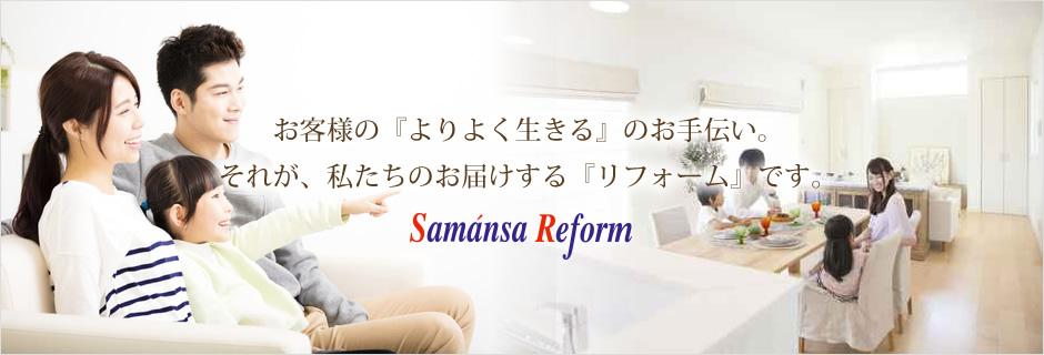 サマンサのリフォーム