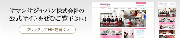 サマンサジャパン株式会社の公式ホームページを開く