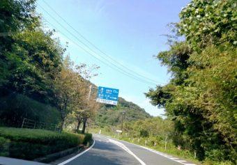 吉備中央町